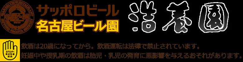 サッポロビール名古屋ビール園浩養園